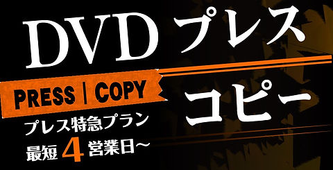 DVDプレス・コピーはご依頼はこちら
