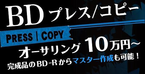 Blu-rayプレス・コピーはご依頼はこちら