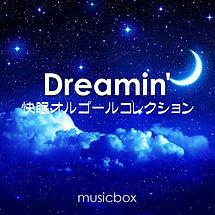 REMU-1-DREAMING~快眠オルゴールコレクション~-H1.jpg
