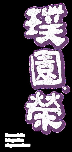 樸園榮-直式LOGO.png