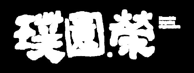 璞園榮-LOGO.png