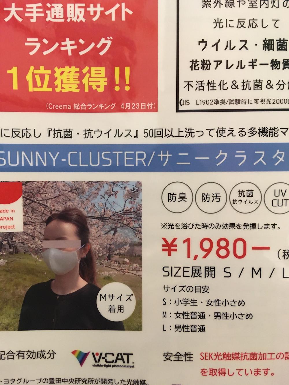 紫外線カットマスク ウィルス対策マスク