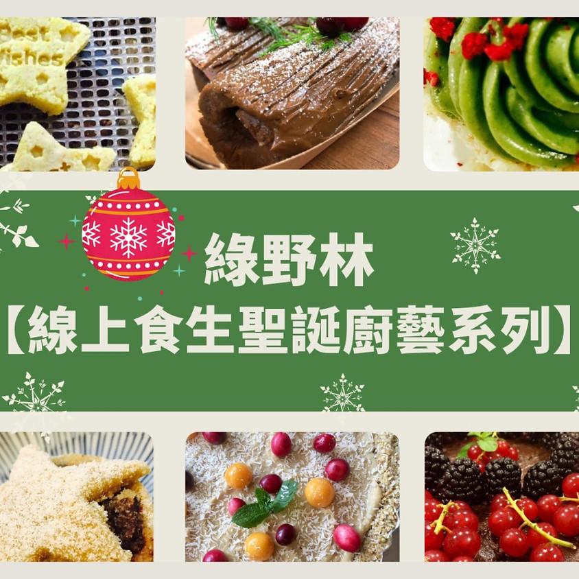 【線上食生節日廚藝】3個系列同報  (2020-E211-007)