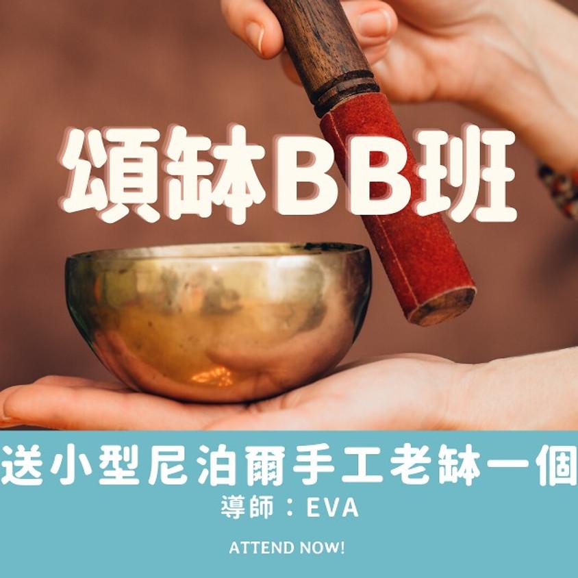 頌砵BB班 (2021-E212-002)