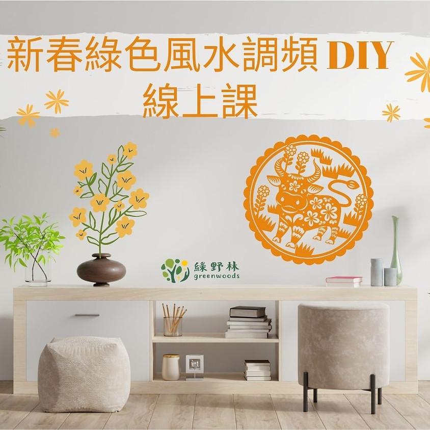 新春綠色風水調頻DIY線上課 (2020-E211-009)
