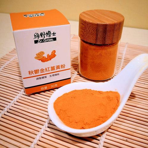 秋鬱金紅薑黃粉