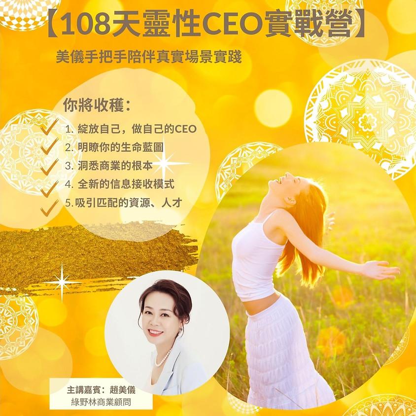 108天靈性CEO實戰營 (2021-E211-006)
