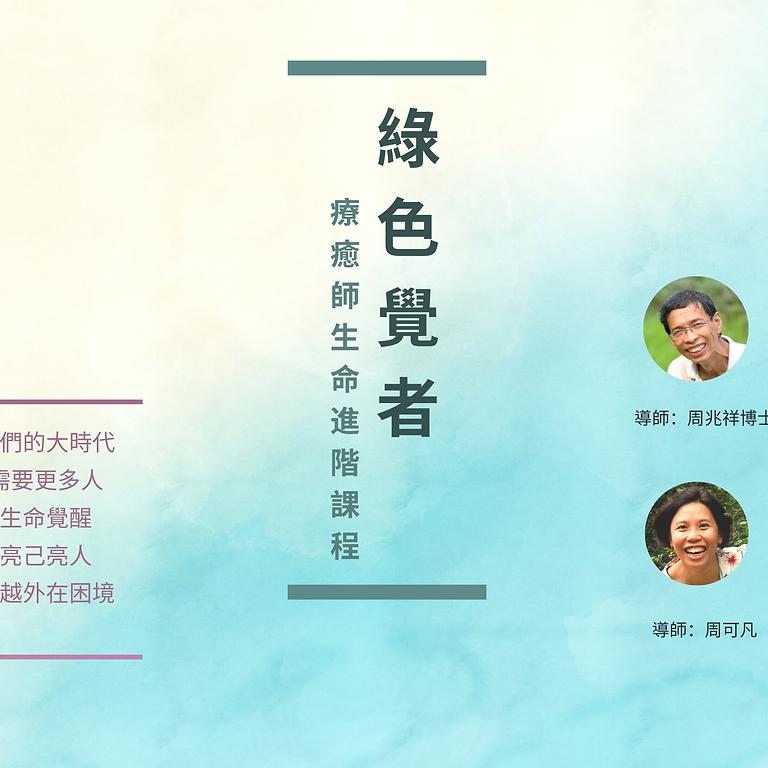 【綠色覺者 - 療癒師生命進階課程】(2021-E212-014)