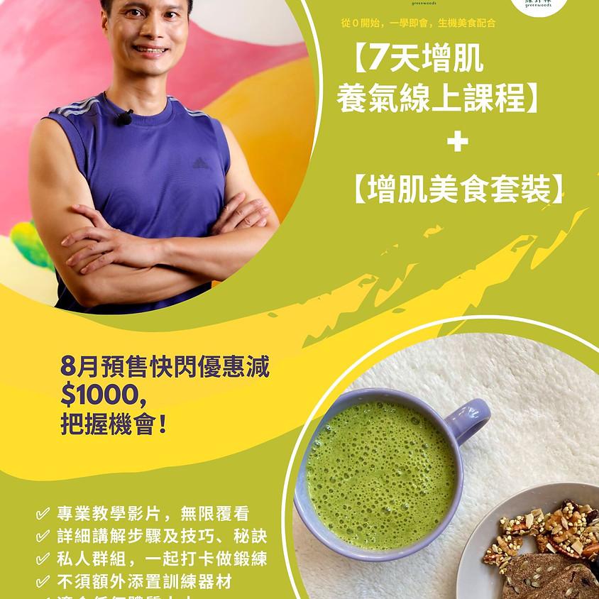 增肌養氣線上課程+生機增肌美食套裝(Raw Protein Kit) (2021-E211-007)