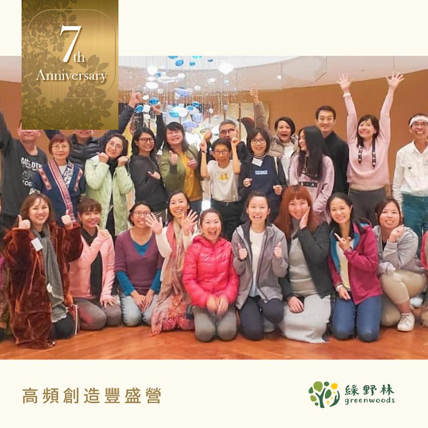 高頻創造豐盛營 Abundance Retreat (2020-E213-007)