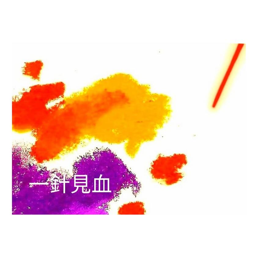 【一針見血】新書(電子版)精華撰要