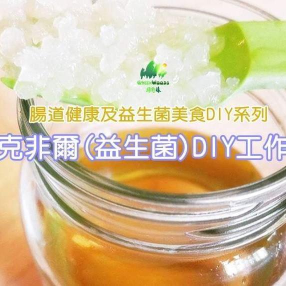 水克非爾益生菌 DIY 工作坊 (2021-E212-070)