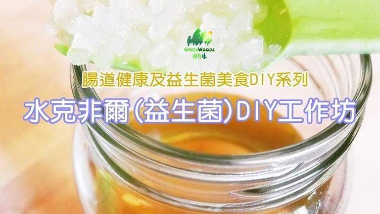 水克非爾益生菌 DIY 工作坊 (2021-E212-080)
