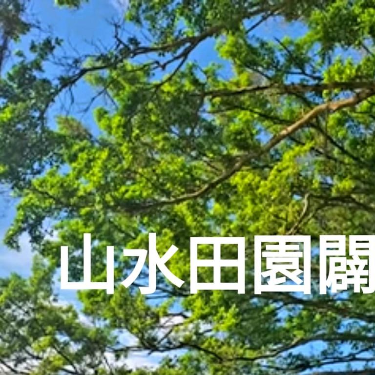 祛病氣「天人合一養生法」闢穀營 (11月) (2021-E213-007)