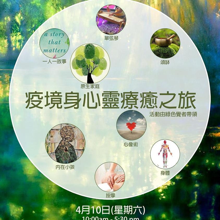 疫境身心靈療癒日 (2021-E212-012)