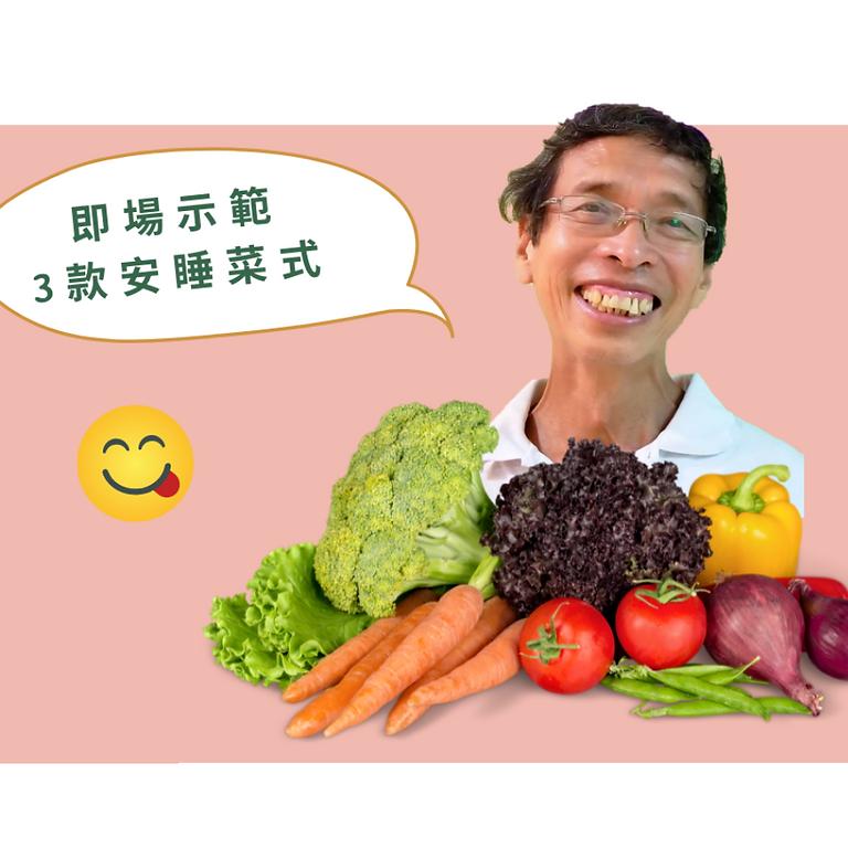 【安睡工作坊】 酣睡飲食及身心靈配方 (2021-E212-071)