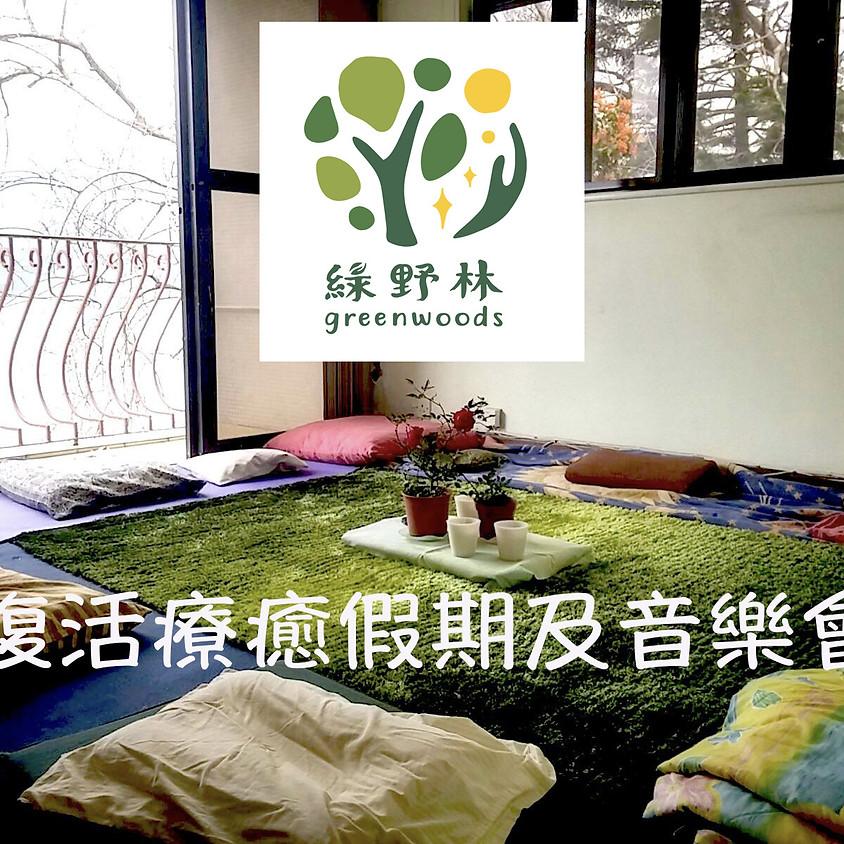 復活節祥哥療癒假期及音樂 Party  (2021-E212-016)