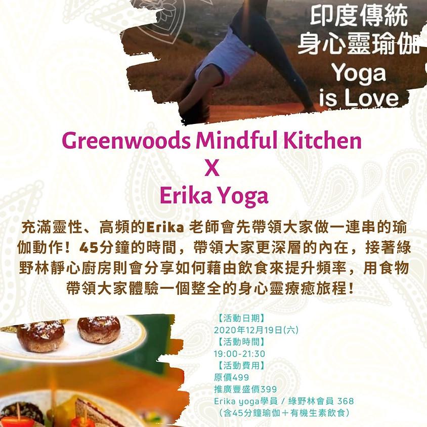 Healing Yoga X Vibrant living food 療癒瑜珈 X高頻飲食 工作坊 (2020-E212-055)