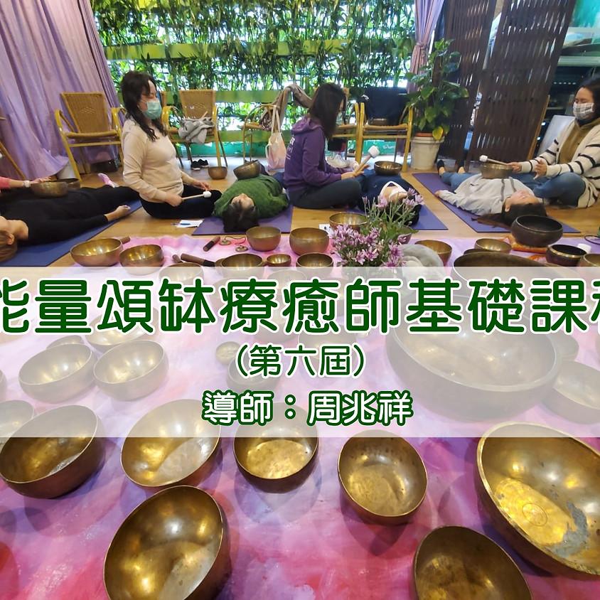 能量頌缽療癒師基礎課程 (11月)