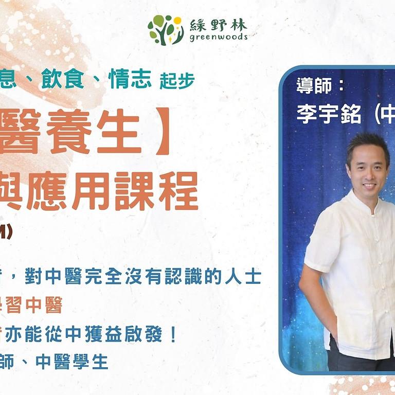 李宇銘中醫博士講授:上醫養生理論與應用課程 (第3屆) (2021-E211-010)
