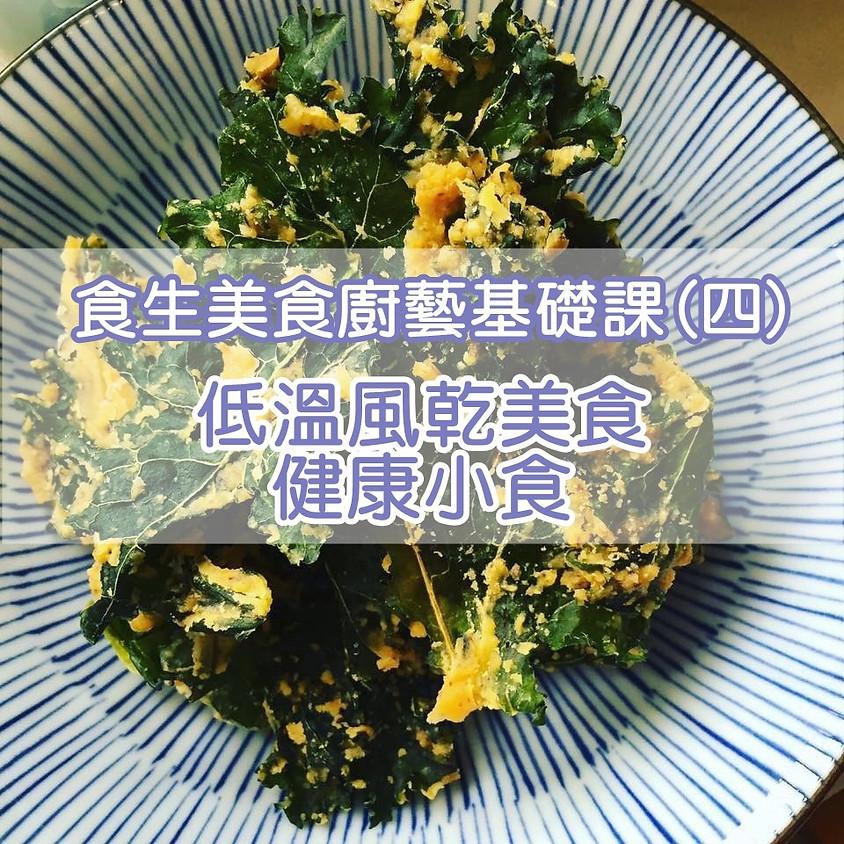 食生美食基礎廚藝課(四) (2020-E212-022)