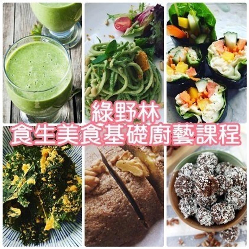 綠野林.食生美食基礎廚藝課程 (2020年第二期)