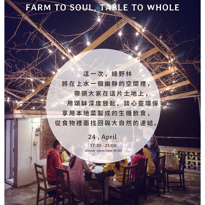4月私房菜:土地療癒餐桌 (2021-E212-030)
