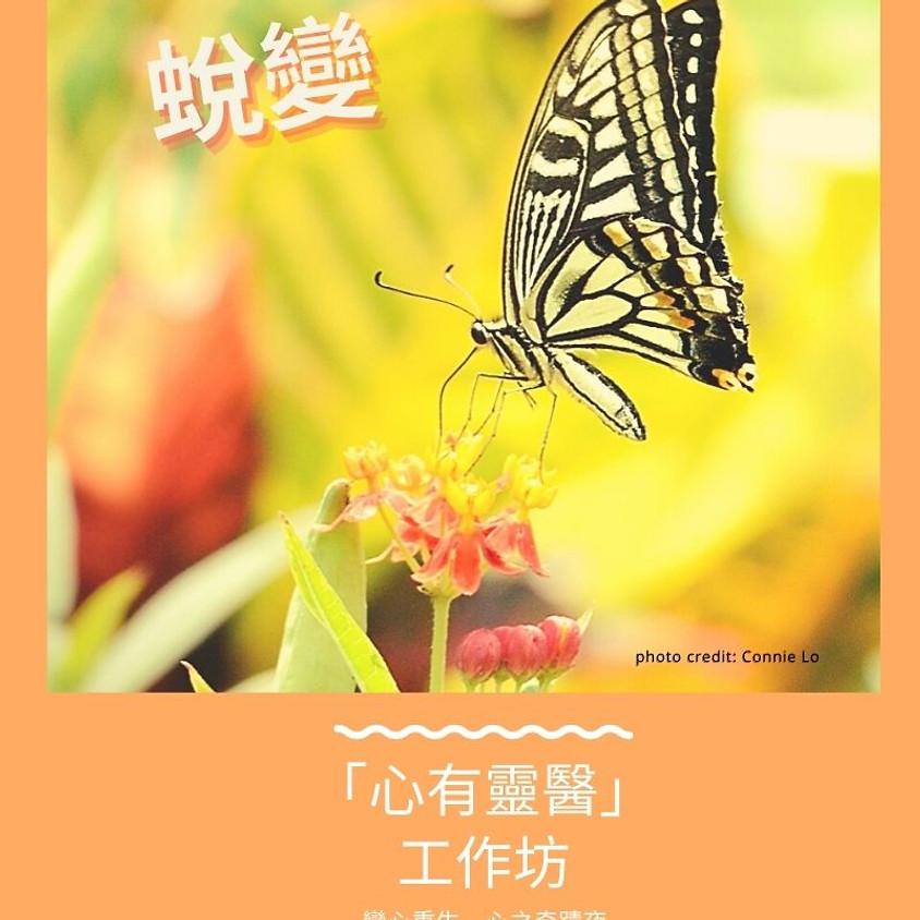 線上課 - 心有靈醫 (2021-E211-003)