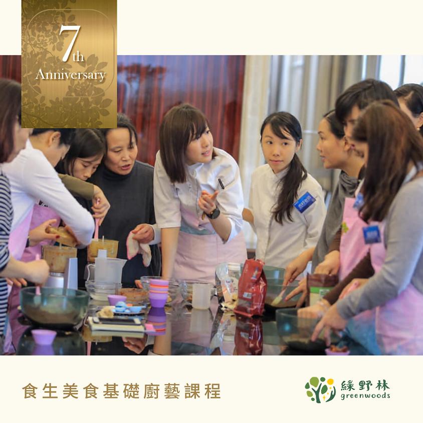 食生美食基礎廚藝課程 (2021年第4期)  (2021-E212-042)