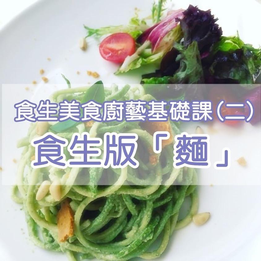食生美食基礎廚藝課(二) (2020-E212-002)