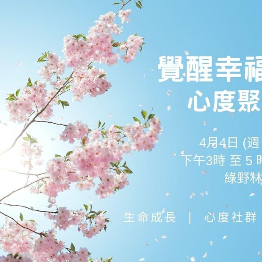 覺醒幸福之旅💛心度聚會  (2021-E212-011)