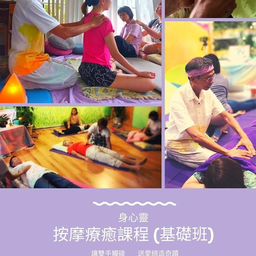 身心靈按摩療癒課程 (基礎班) (2020-E213-031)