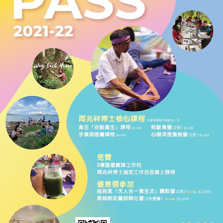 綠野林 One Year Pass (2021年更新版)