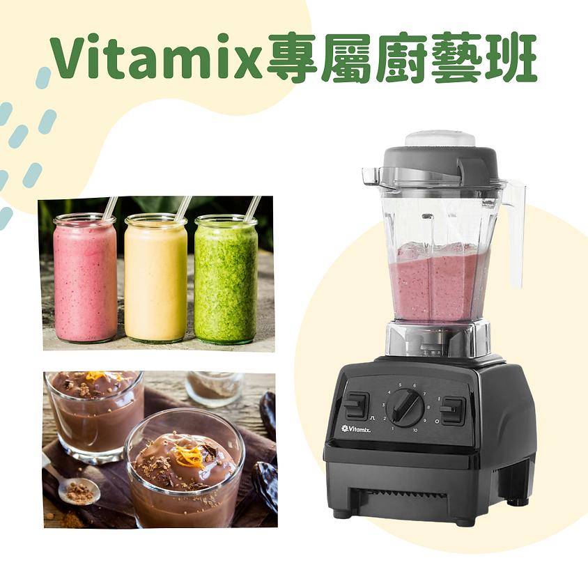 Vitamix 專屬廚藝班