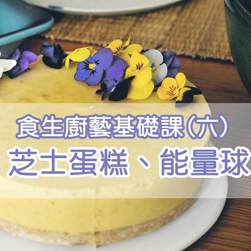 食生美食基礎廚藝課(六) (2020-E212-008)