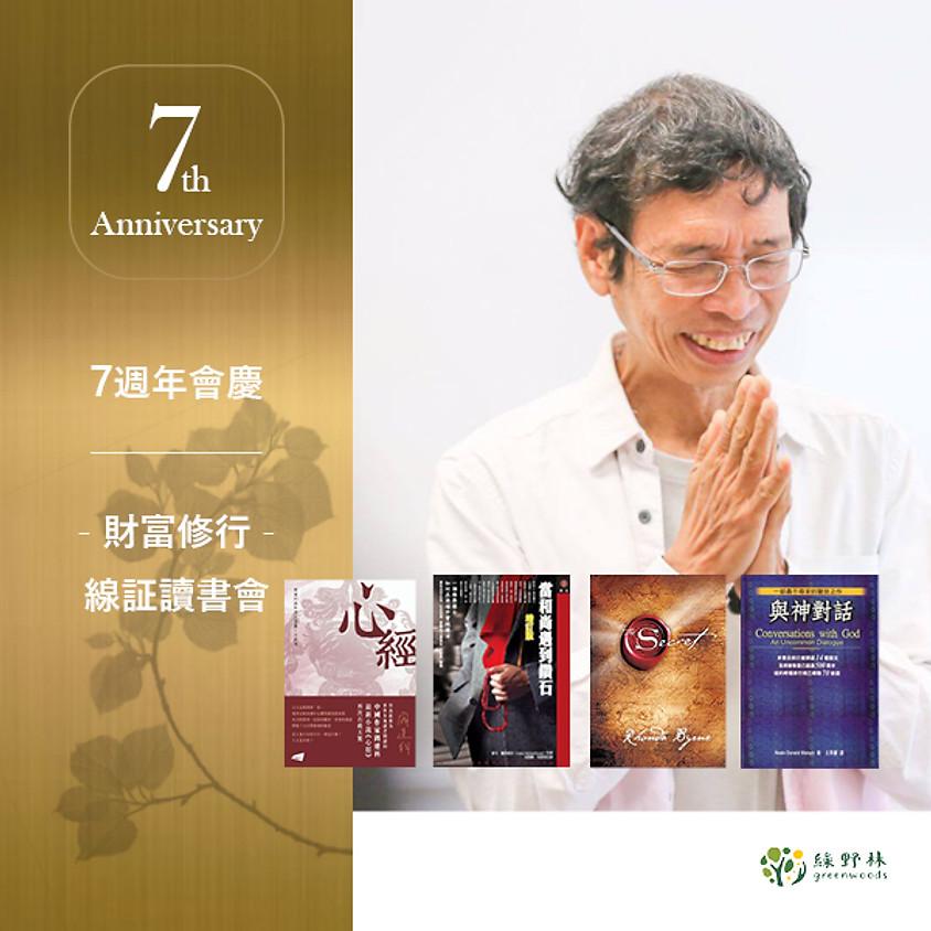 財富修行 -線上讀書會  (2020-E211-004)
