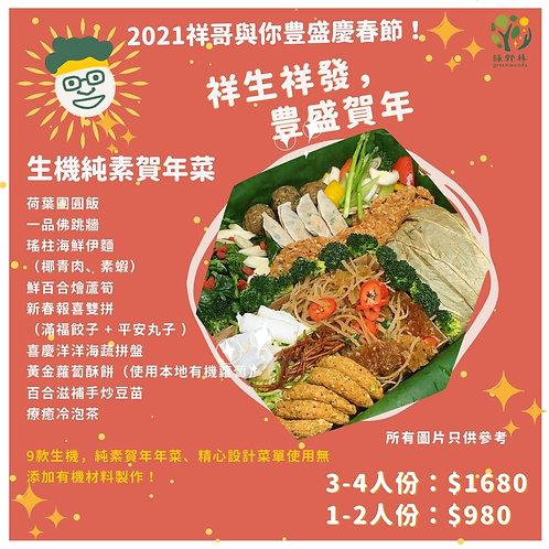 生機純素賀年菜(3-4人份)