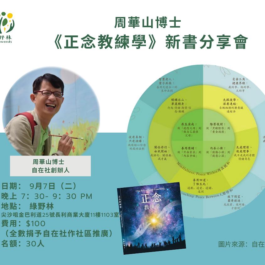 周華山博士《正念教練學》新書分享會 (2021-E212-075)
