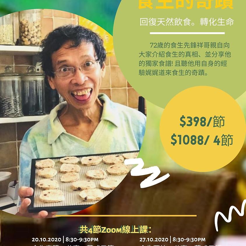 【食生】線上課系列 -食生的奇蹟  (2020-E211-002)