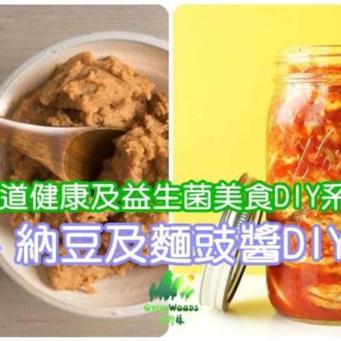 泡菜、納豆及麵豉醬DIY工作坊 (2021-E212-045)