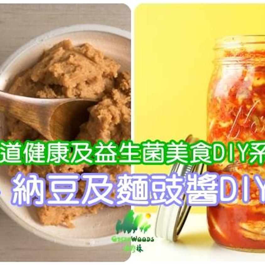 泡菜、納豆及麵豉醬DIY工作坊 (2021-E212-092)