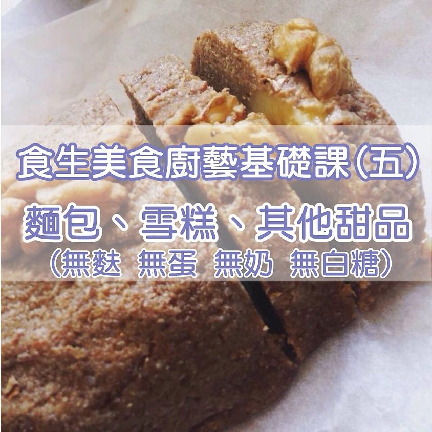 食生美食基礎廚藝課(五)