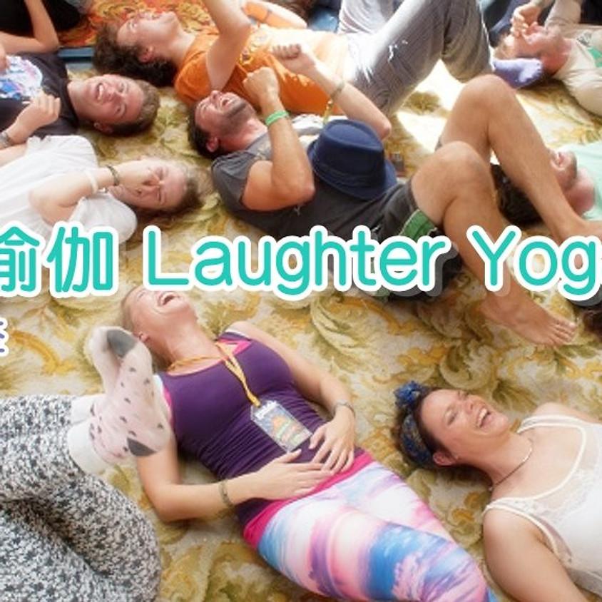 免費公益.愛笑瑜伽 Laughter Yoga