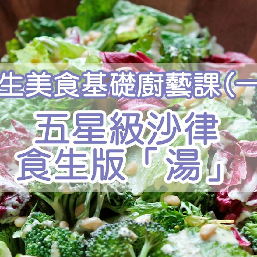 食生美食基礎廚藝課(一)  (2020-E212-019)