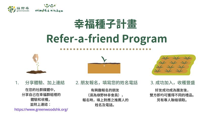 幸福團友播種計畫 Referral Program (2).png