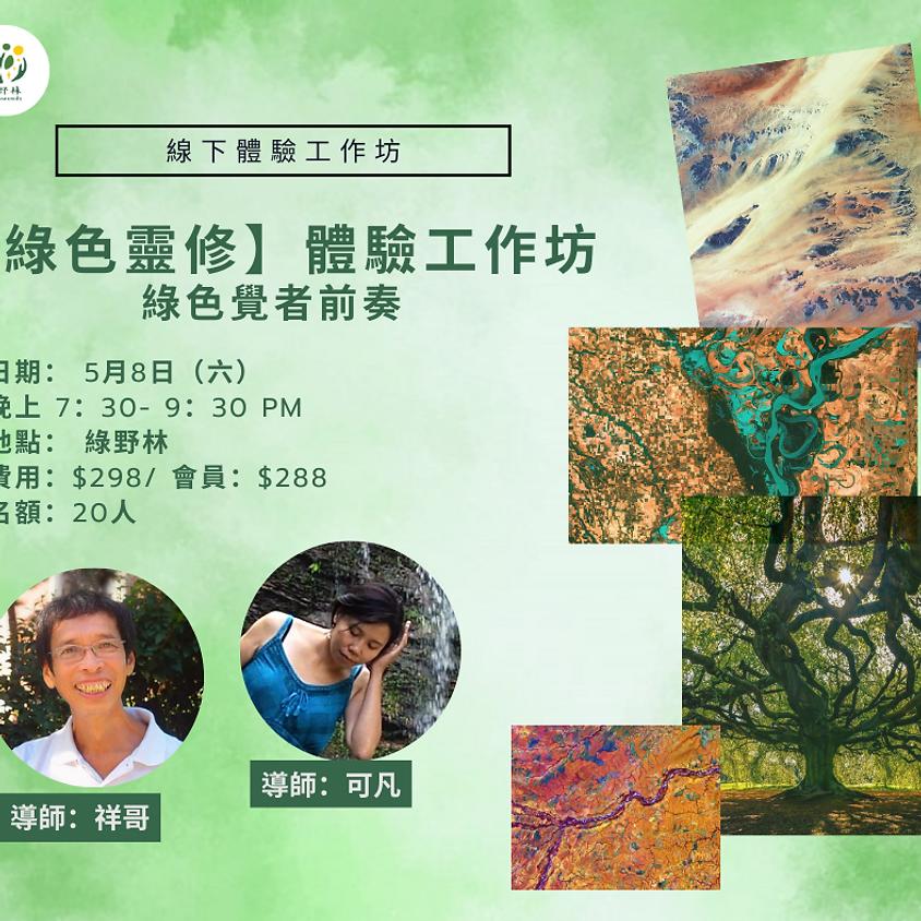 【綠色靈修】體驗工作坊 (2021-E212-035)