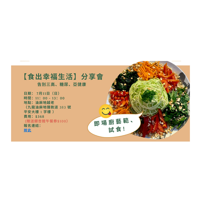 【食出幸福生活】分享會 (2021-E212-063)
