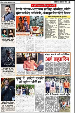 FILM PAGE DAIL