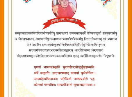 The international brand ambassador of Sanskrit, Megastar Aazaad decorated with ornament of Maharishi