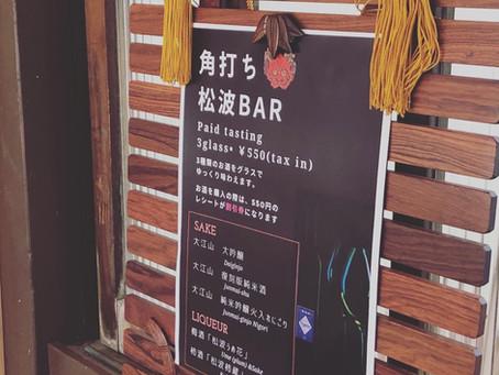 11月となり、新しい試み松波Bar